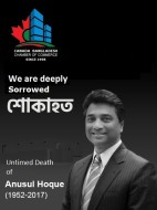 Anisul Hoque-Condolence New